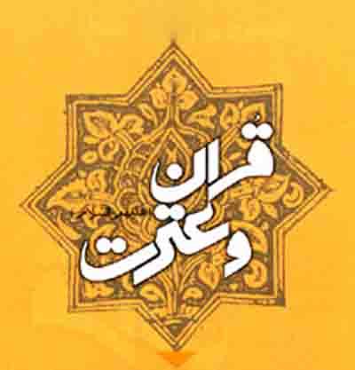 درخشش دانش آموزان خمامی در مسابقات استانی قرآن، عترت و نماز
