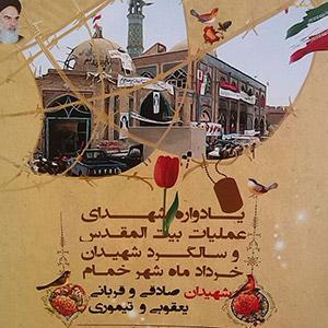 خمام - یادواره شهدای عملیات بیتالمقدس و سالگرد شهیدان خردادماه برگزار شد