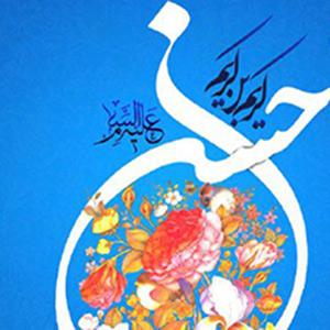 خمام - جشن «شب میلاد» برگزار میگردد