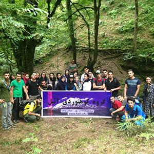 خمام - گروه کوهنوردی آئیل آغاز به کار کرد