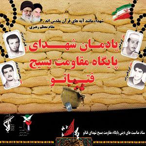 خمام - هفتمین یادمان شهدای پایگاه مقاومت بسیج روستای فتاتو برگزار میگردد