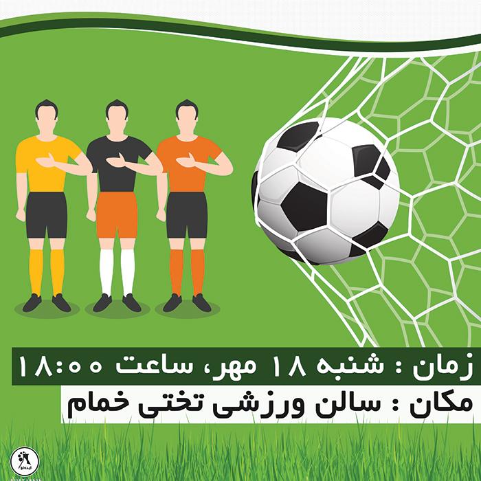 خمام - مسابقات فوتسال بین تیمهای مسئولین، هنرمندان، نیروی انتظامی و پیشکسوتان برگزار میشود