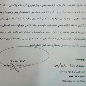 تیم شهید ایوب به رای صادره اعتراض کرد