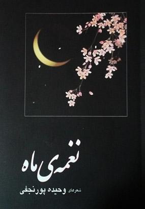 خمام - کتاب «نغمهی ماه» از وحیده پورنجفی