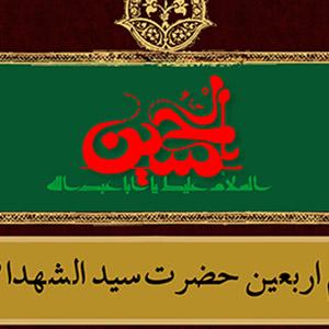 مراسم اربعین حضرت سیدالشهدا (ع) برگزار میگردد