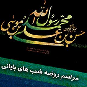 خمام - برگزاری مراسم روضه شبهای پایانی ماه صفر