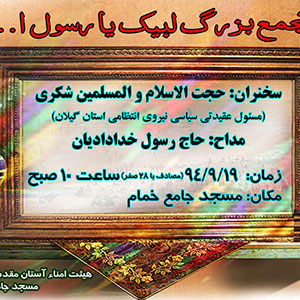 خمام - تجمع بزرگ «لبیک یا رسولالله» برگزار میگردد