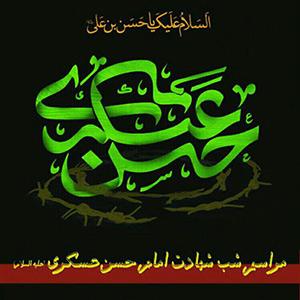 خمام - مراسم شب شهادت امام حسن عسکری (ع) برگزار شد