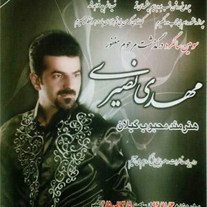 خمام - سومین سالگرد درگذشت مهدی نصیری «هنرمند محبوب خمامی» برگزار میگردد