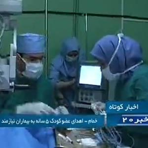خمام - اعضای بدن کودک ۵ ساله خمامی به بیماران نیازمند اهدا شد
