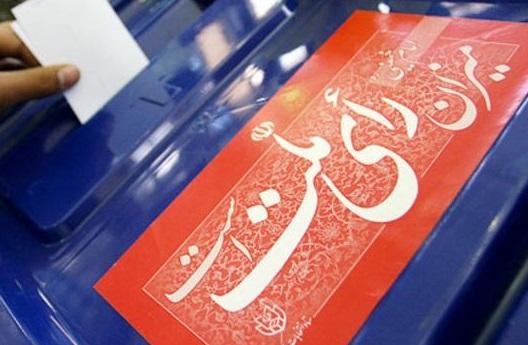 خمام - نتیجه انتخابات مجلس شورای اسلامی در حوزه انتخابیه شهرستان رشت اعلام شد