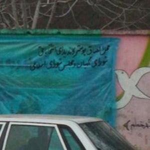 خمام - تصویر / محل الصاق پوستر کاندیدای شورای نگهبان ؟!