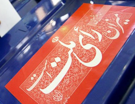 3 نماینده مردم بخش خمام در مجلس شورای اسلامی مشخص شدند
