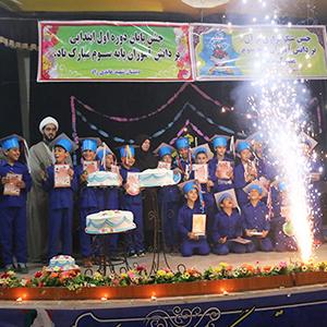 خمام - جشن شکرگزاری قرآن و پایان تحصیلی دبستان پسرانهی شهید عابدیراد برگزار شد