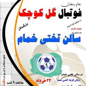 خمام - مسابقات فوتسال جام رمضان در سالن تختی برگزار میگردد