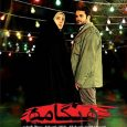 هنگامه «اولین فیلم داستانی دربارهی شهدای مدافع حرم» در خمام اکران میشود