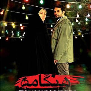 خمام - هنگامه «اولین فیلم داستانی دربارهی شهدای مدافع حرم» در خمام اکران میشود