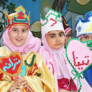 خمام - جشن حروف الفبای دانشآموزان دبستان دخترانهی «یاس نو» برگزار شد