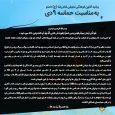 بیانیهی کانون امام رضا (ع) خمام در خصوص حماسه ۹ دی منتشر شد