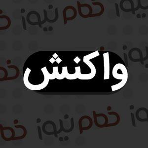 خمام - درگیری خونین و استعمال مواد مخدر توسط متهم و مقتول صحت ندارد / چگونه خبر پیش از صدور حکم منتشر شده است ؟!