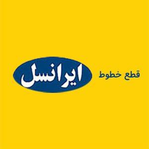 خمام - زمان دقیق رفع مشکل خطوط ایرانسل مشخص نیست