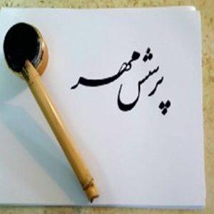 خمام - ۶ نفر از فرهنگیان خمام موفق به کسب رتبههای برتر استانی در پرسش مهر ریاست جمهوری شدند