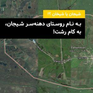خمام - به نام روستای دهنهسر شیجان، به کام رشت!