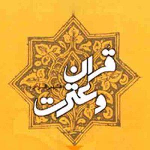 خمام - برگزاری مرحله دوم از مسابقات استانی قرآن، عترت و نماز در خمام