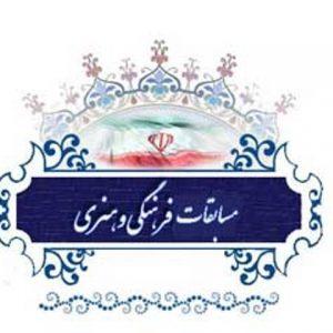 خمام - درخشش دانش آموزان خمامی در مسابقات فرهنگی هنری استان گیلان
