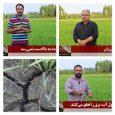 گزارش مصائب و مشکلات کشاورزان خمامی