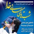 ویژه برنامه شبهای میهمانی خدا از ۳۱ خرداد الی ۶ تیر در کانون شهید حقشناس برگزار میگردد
