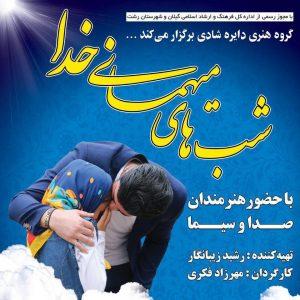 خمام - ویژه برنامه شبهای میهمانی خدا از ۳۱ خرداد الی ۶ تیر در کانون شهید حقشناس برگزار میگردد