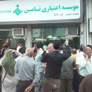 خمام - بانک مرکزی: هیچگونه مشکلی برای سپرده گذاران ثامن به وجود نخواهد آمد