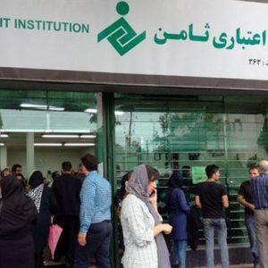 خمام - یک مقام آگاه: موسسه ثامن فاقد مجوز از بانک مرکزی است / رئیس هیئت مدیره: مردم نگران سپردههای خود نباشند