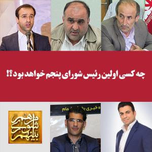 خمام - چه کسی اولین رئیس شورای پنجم خواهد بود ؟!