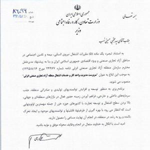 خمام - عضو شورای شهر خمام به سمت مدیریت واحد کار و خدمات اشتغال منطقه آزادانزلی منصوب شد