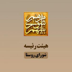 خمام - اعضای هیئت رئیسه شورای اسلامی روستاهای بخش خمام مشخص شدند