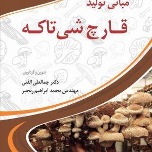 خمام - کتاب «مبانی تولید قارچ شیتاکه» از جمالعلی الفتی و محمدابراهیم رنجبر