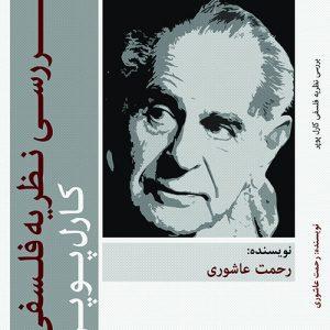 خمام - کتاب «بررسی نظریه فلسفی کارل پوپر» از رحمت عاشوری