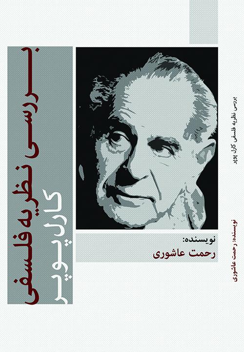 کتاب «بررسی نظریه فلسفی کارل پوپر» از رحمت عاشوری