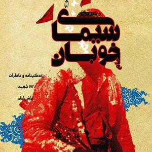 خمام - کتاب «سیمای خوبان» از حجتالاسلام مهدی صادقی