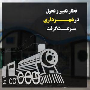 خمام - قطار تغییر و تحول در شهرداری سرعت گرفت