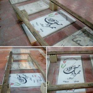 خمام - سنگ قبر شهید مهرداد حسنینژاد جانمایی شد