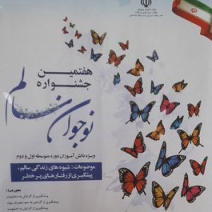 خمام - ۱۱ دانشآموز و فرهنگی بخش خمام در جشنوارههای نوجوان سالم و پرسش مهر به رتبههای برتر استانی دست یافتند