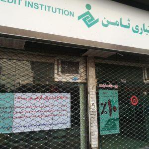 خمام - شعبهی موسسه اعتباری ثامن در خمام تعطیل میشود