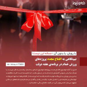 خمام - نیمنگاهی به افتتاح مجدد پروژههای ورزش خمام در برنامهی هفته دولت