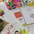 کتب مقطع ابتدایی و رشتههای کاردانش و فنی و حرفهای در مدارس و هنرستانها توزیع میشود