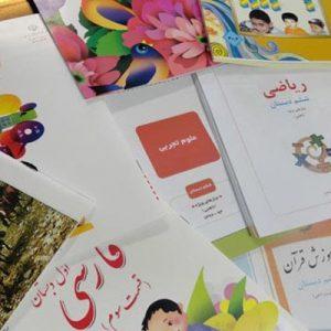 خمام - کتب مقطع ابتدایی و رشتههای کاردانش و فنی و حرفهای در مدارس و هنرستانها توزیع میشود