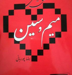 خمام - کتاب «عشق یعنی: میم و سین» از رضا پورربانی