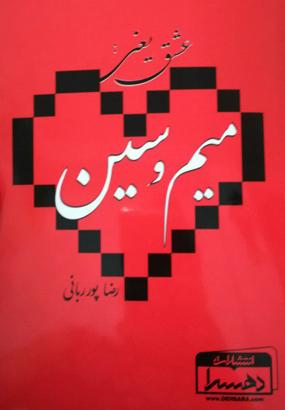 کتاب «عشق یعنی: میم و سین» از رضا پورربانی